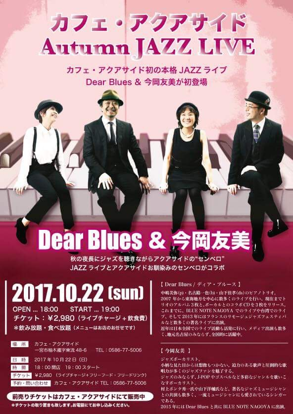Dear Blues @ 一宮市 カフェアクアサイド