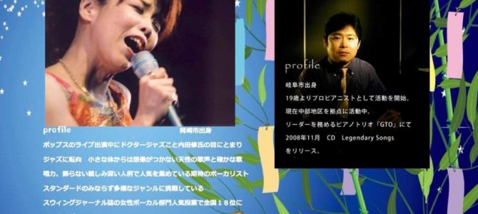 ANABATA JAZZ 2020のお知らせ、 今岡友美、片桐一篤 無観客YouTube 配信